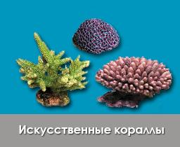 replica_corals_importfish_111